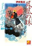 鳳凰の珠/満願丹 (ベスト時代文庫)