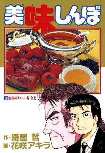 美味しんぼ(52) (ビッグコミックス)