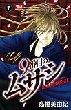 9番目のムサシレッドスクランブル 7 (ボニータコミックス)