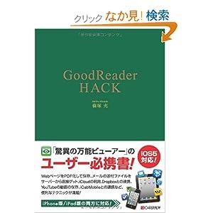 GoodReader HACK [単行本(ソフトカバー)]
