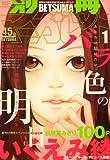 別冊 マーガレット 2009年 01月号 [雑誌]