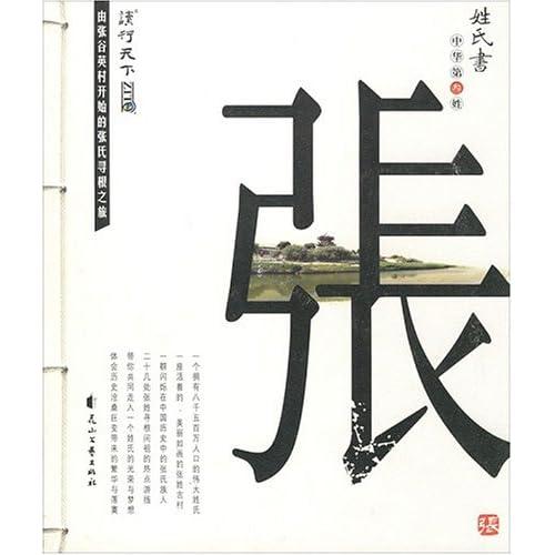 姓氏书(张)