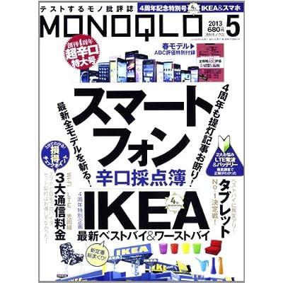 MONOQLO (モノクロ) 2013年 05月号 [雑誌]