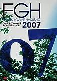ファミ通ゲーム白書2007 (エフイズム.レポート)