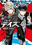 ダブルクロス The 3rd Edition リプレイ・デイズ(4)  若君(たんけんふ)奮闘 (富士見ドラゴンブック)