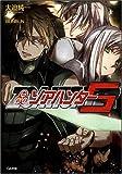 ゾアハンター 5 (GA文庫 (お-02-15))