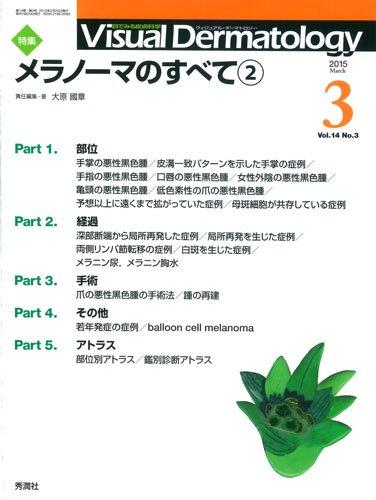 Visual Dermatology 2015年3月号 Vol.14 No.3 (ヴィジュアルダーマトロジー)