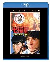 七福星 [Blu-ray]
