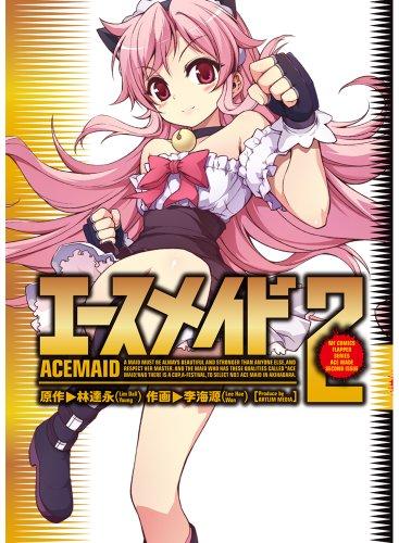 エースメイド 2 (フラッパーコミックス)