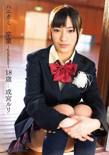 ハニカミ 卒業~graduation~ 18歳 成宮ルリ [DVD]