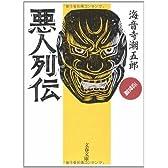 悪人列伝―近世篇 (文春文庫)