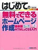 はじめての無料でできるホームページ作成―最新版HTML&CSS入門 (BASIC MASTER SERIES)