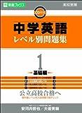 中学英語レベル別問題集 1 基礎編 (東進ブックス レベル別問題集シリーズ)