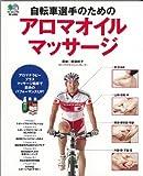 自転車選手のためのアロマオイルマサージ