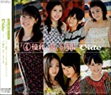 (4)憧れ My STAR(初回生産限定盤)(DVD付)