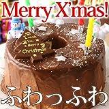 クリスマスケーキ クーベルチョコシフォンケーキ 【ハンプティ・ダンプティ 】 ランキングお取り寄せ