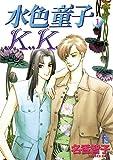 水色童子K.K.(1)