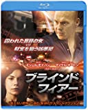 ブラインド・フィアー ブルーレイ&DVDセット(初回限定生産) [Blu-ray]