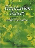 CD+楽譜集〈やさしいピアノ・ソロ〉 リラクゼーション・メロディー (やさしいピアノ・ソロ CD+楽譜集)