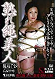 熟れ縄美人/BLACK TAIYOH/妄想族ブラックレーベル [DVD]