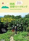 関西 子どもとおでかけ 日帰りハイキング (国内|子連れ・家族旅行ガイドブック/ガイド)