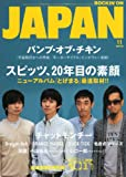 ROCKIN\'ON JAPAN (ロッキング・オン・ジャパン) 2010年 11月号 [雑誌]