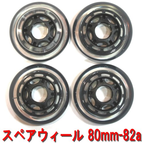 RADIUS (RADIUS) for inline skating スペアウィール 80mm-82a 4 PCs set 4 wheels inline foot minutes