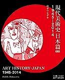 サムネイル:中ザワヒデキによる書籍『現代美術史日本篇1945-2014』