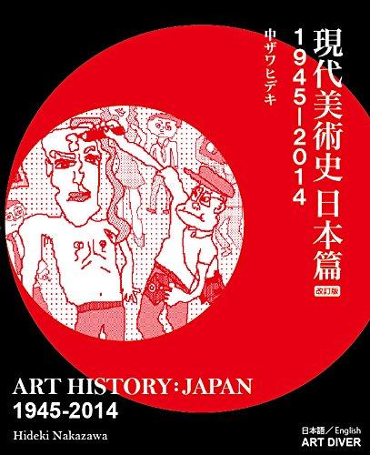 現代美術史日本篇1945-2014: ART HISTORY: JAPAN 1945-2014