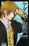 ケダモノ彼氏 7 (マーガレットコミックス)