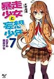 暴走少女と妄想少年7 (このライトノベルがすごい! 文庫)
