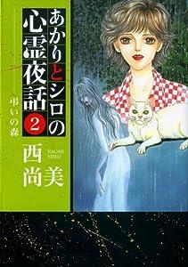 あかりとシロの心霊夜話2 弔いの森 (LGAコミックス)