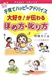 子育てハッピーアドバイス 大好き!が伝わる ほめ方・叱り方