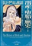まんがグリム童話 出産と堕胎の歴史編