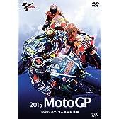 2015MotoGP™MotoGP™クラス年間総集編 [DVD]