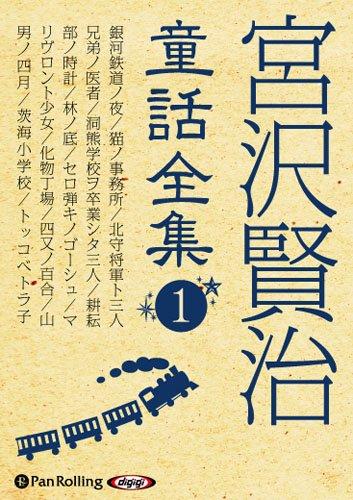 宮沢賢治童話全集1 ──銀河鉄道の夜 他12話 (<CD>)