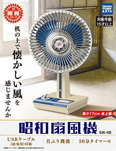 【ザ・昭和シリーズ】USBで動く「昭和扇風機」が発売