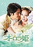 オーロラ姫 DVD-BOX5[DVD]