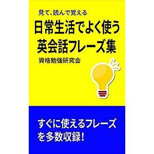 日常生活でよく使う英会話フレーズ集 (資格勉強研究会) [Kindle版]
