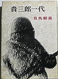 貴三郎一代 (1964年)
