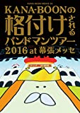 KANA-BOON MOVIE 04/KANA-BOONの格付けされるバンドマンツアー 2016 at 幕張メッセ [DVD]