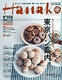 Hanako (ハナコ) 2009年 11/12号 [雑誌]