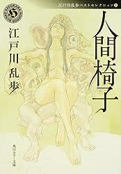人間椅子  江戸川乱歩ベストセレクション(1) (角川ホラー文庫)