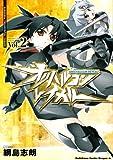オリハルコン・レイカル2 (角川コミックス ドラゴンJr. 120-2)