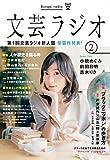文芸ラジオ 2号