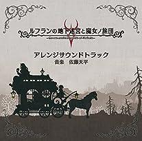 ルフランの地下迷宮と魔女ノ旅団 アレンジサウンドトラック