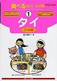 食べる指さし会話帳〈1〉タイ(タイ料理)—ここ以外のどこかへ!
