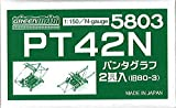 Nゲージ 5803 PT42N (2基) (パンタグラフ)