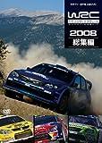WRC 世界ラリー選手権2008 総集編 [DVD]