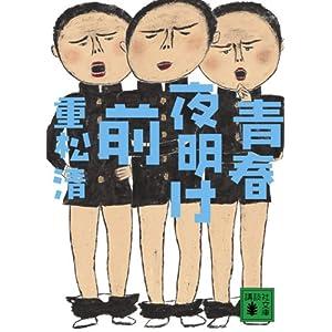 青春夜明け前 (講談社文庫)
